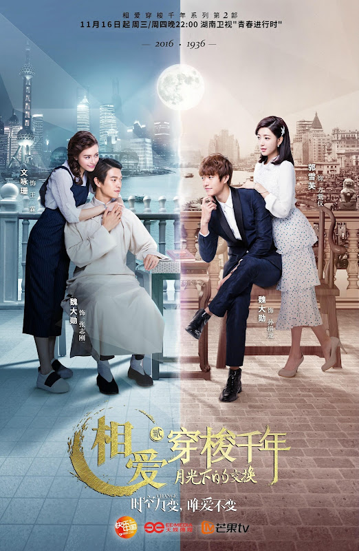 Shuttle Love Millennium / Love Weaves Through A Millennium 2 China Drama