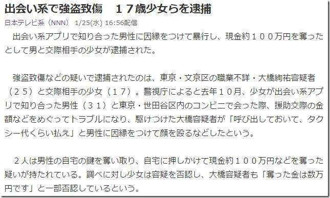 大橋絢祐らn02