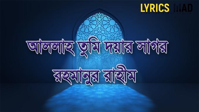 আল্লাহ তুমি দয়ার সাগর রাহমানুর রাহীম লিরিক্স || Allah Tumi Doyar Sagor Lyrics
