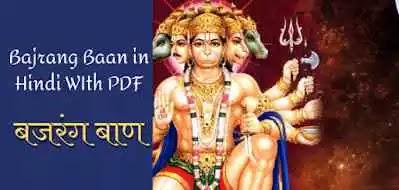 Bajrang Baan in Hindi With PDF