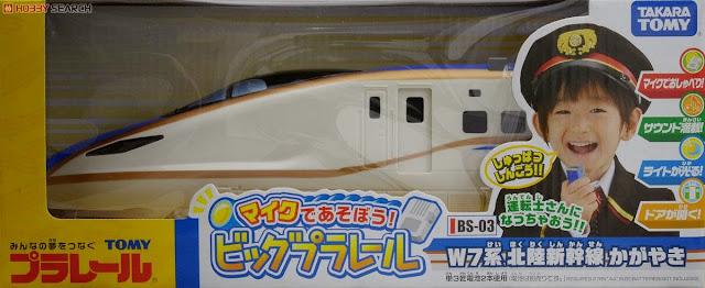 Hộp sản phẩm Đồ chơi tàu hỏa BS-03 W7 Kagayaki