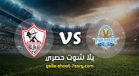 نتيجة مباراة بيراميدز والزمالك اليوم 03-09-2020 الدوري المصري