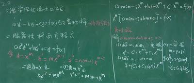 二階齊性柯西方程式