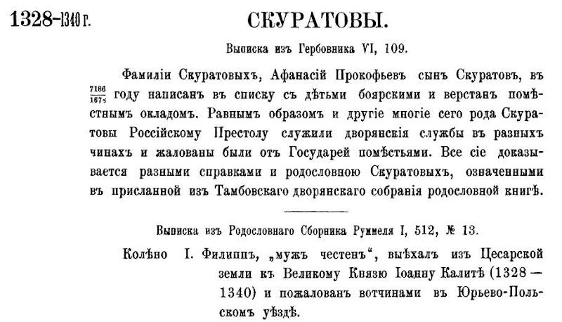 Как русские князья из татар вышли 11