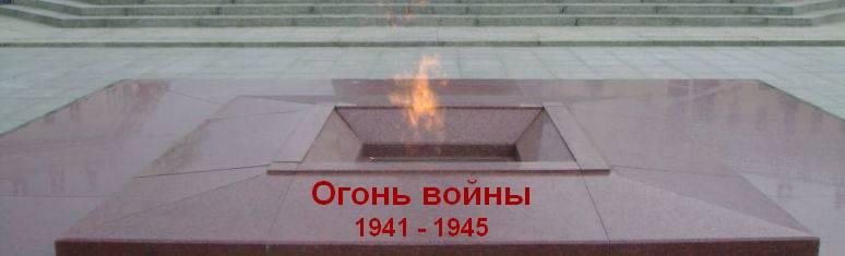 Огонь войны 1941-1945. Сайт Алены Дружининой