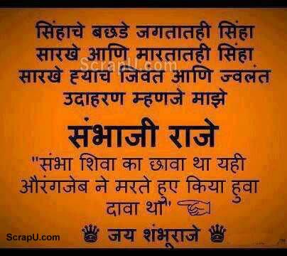 Shivaji Maharaj Hindi Shayari | Hindi SMS Shayari