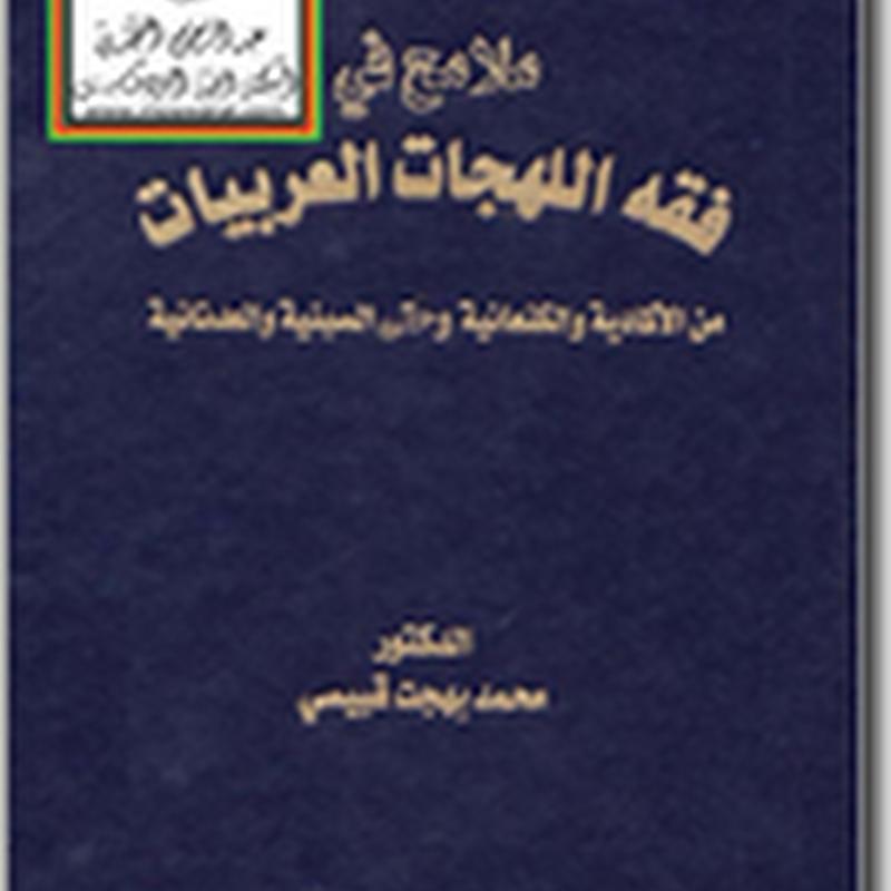 ملامح في فقه اللهجات العربيات لـ محمد بهجت قبيسي