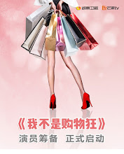 Rebirth of a Shopping Addict China Drama