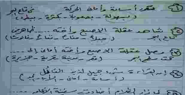 مراجعة قصة اللغة العربية للصف الخامس الابتدائى ترم ثانى اسئلة اختيار من متعدد