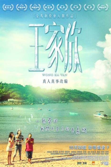 Wong Ka Yan / Wang Jia Xin Hong Kong Movie