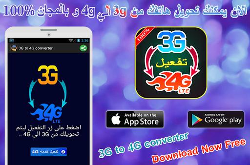 تحويل الهاتف 3G إلى 4G Prank