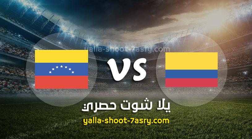 مباراة كولمبيا وفنزويلا
