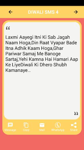 Diwali sms 2015
