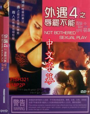 [เกาหลี 18+] Not Bothered Sexual Play (2015) [Soundtrack ไม่มีบรรยายไทย]