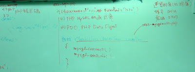 使用PHP MySQL library連結資料庫