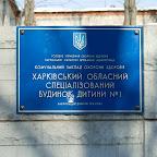 Дом ребенка № 1 Харьков 03.02.2012 - 262.jpg