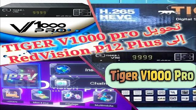 حصريا تحويل ب USB جهاز Tiger V1000 Pro الى RedVision P12 Plus والاستفادة القنوات الصوتية والاكستريم