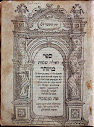 Sefer Ha Zohar Idra Zuta Qadusha Lesser Holy Assembly