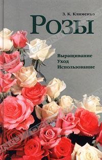 Книги и журналы по комнатному цветоводству Mm297_11_03_01