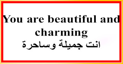 You are beautiful and charming انت جميلة وساحرة