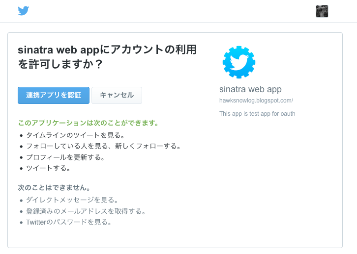 twitter_oauth3.png