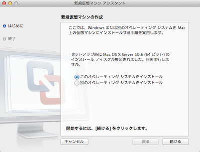 Snow Leopard Serverを認識