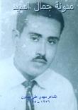 الشاعر مهدي علي حمدون3