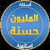 اختبر ثقافتك الإسلامية - تطبيق أسئلة إسلامية المليون حسنة