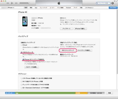 iTunesにて暗号化してバックアップする