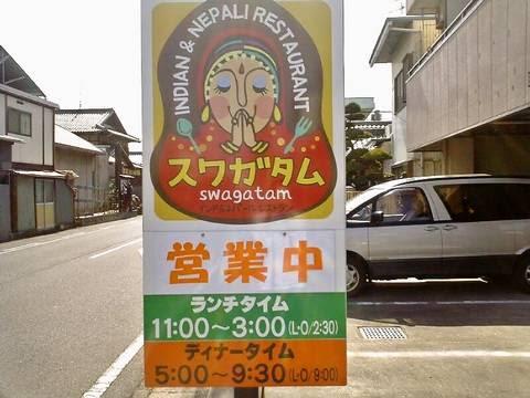 看板(【岐阜県羽島市】スワガタム)