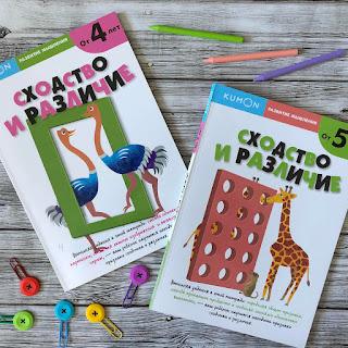 """*Запускаем работу мозга с Kumon - Серия """"Развитие мышления"""" для малышей 4-5 лет 9"""