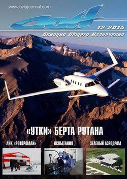 Читать онлайн журнал<br>Авиация общего назначения №12 (декабрь 2015)<br>или скачать журнал бесплатно
