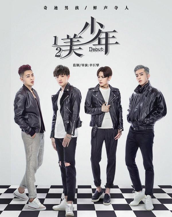 Debut China Web Drama