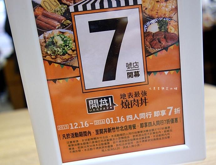 9 開丼 燒肉 丼飯 地表最強燒肉丼