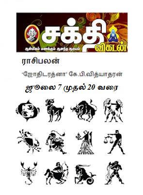 Tamil Raasi Palan for July 7, 2015 to July 20, 2015