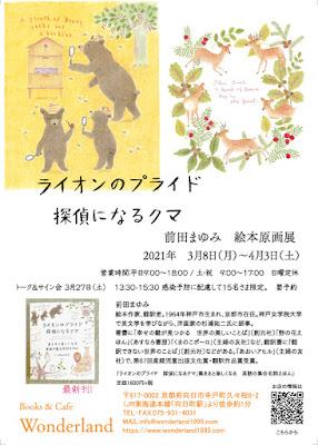 前田まゆみ絵本原画展