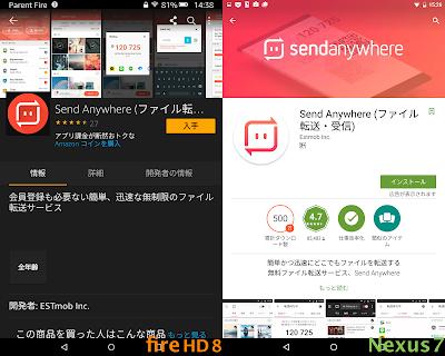 Send AnywhereをFire HDとNexus 7にインストール