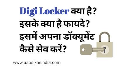digi locker kya hai hindi me