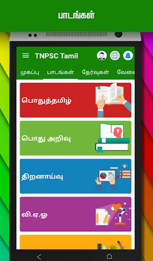 TNPSC GROUP 2, RRB  - 2018 & TNTET Exam Free Q&A 6.4 screenshots 12