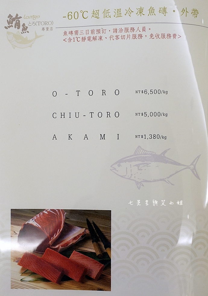 11 Lamigo 那米哥會館黑鮪魚專賣店