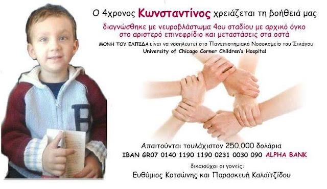 Ο 4χρονος Κωνσταντίνος απο την Παραμυθιά, χρειάζεται τη βοήθειά μας. SOS...