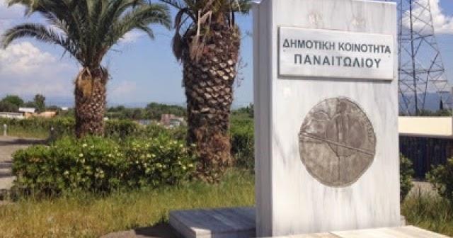 Αποτέλεσμα εικόνας για Παναιτώλιο panaitolionews