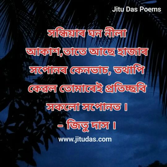 Assamese love Shayari and poem ( নীলা আকাশ) by Jitu Das poems 2017