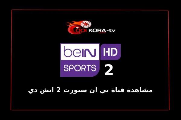 قناة بي ان سبورت 2