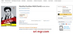 manitha-punithar