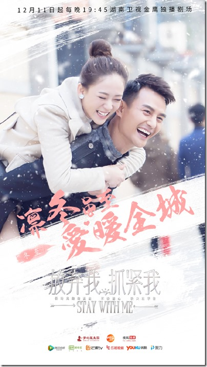 Stay with Me 放棄我抓緊我 Wang Kai 王凱 Poster 11