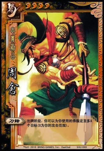 Zhou Cang 10