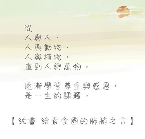 紘睿 給素食圈的肺腑之言_2016-04-28