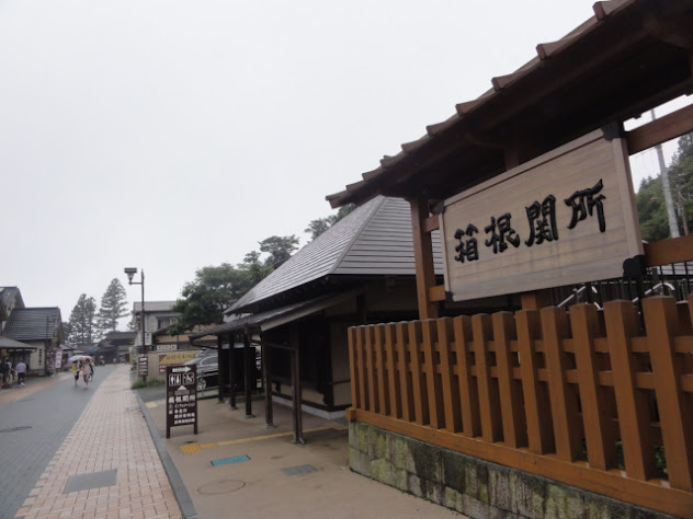 箱根関所 東海道五十三次