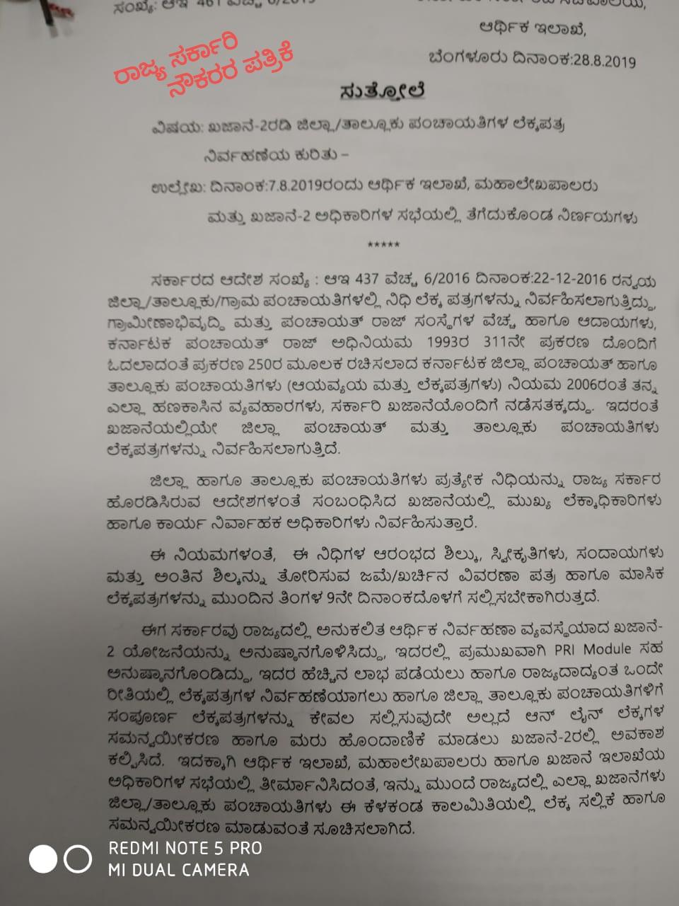 Accounting of District / Taluk Panchayats under Treasury-II
